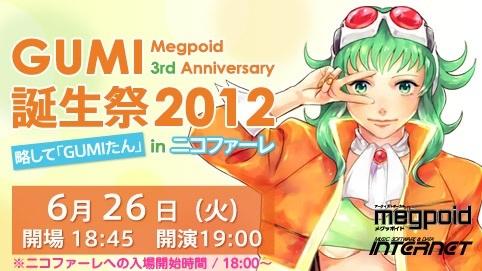 【イベント】GUMI生誕祭2012 in ニコファーレ - 6月26日開催決定